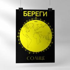 """Плакат """"Береги свое солнце"""""""