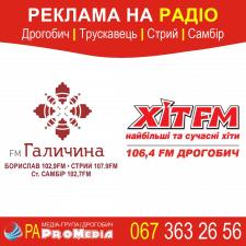 Реклама на радіо
