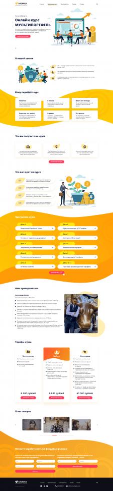 Landing page для курсам по инвестициям