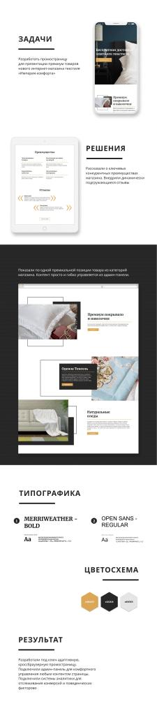 Лендинг для текстиль продукции