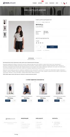 Небольшое описание одежды для девочки