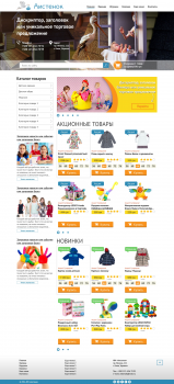 дизайн ИМ детской одежды и игрушек