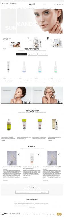 Интернет-магазин косметики Summands
