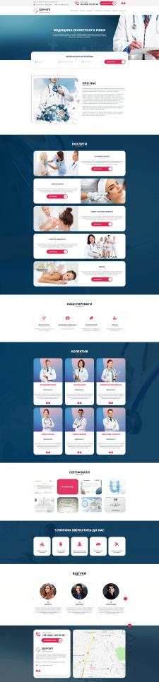 Дизайн Landing page - мед. клиника