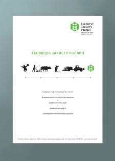Имиджевый макет  «Института защиты растений»