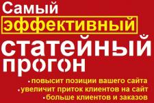 Статейный прогон на 150 русскоязычных сайтах