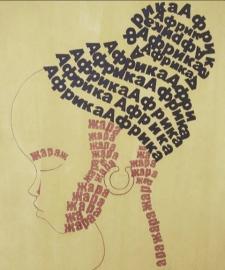 Шрифтовая графика. Интерьерный декор