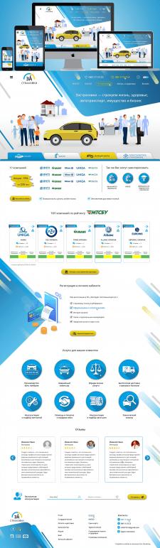 Сайт ЗаСтраховки
