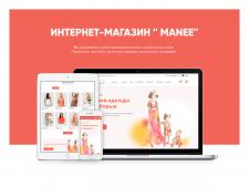 Дизайн сайта | Пошив одежды с любовью