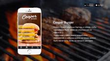 Мобильное приложение для Cooper Burger