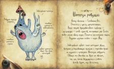 Иллюстрации с персонажем - Шепотун ревущий