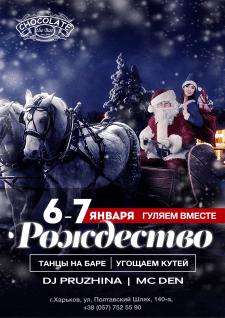 """Афиша для """"Сhocolate Bar"""" - Празднуем Рождество"""