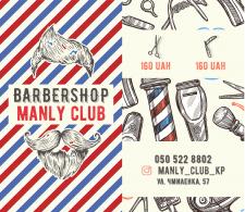 Дизайн визитки для Barbershop