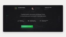 Landing Page. Торговля на рынке Forex