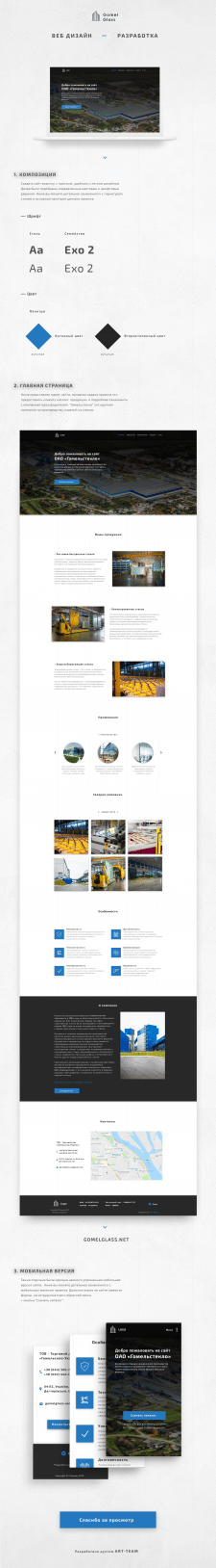 Landing Page для компании Gomelglass