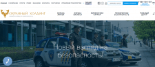 SEO аудит сайта охранных услуг
