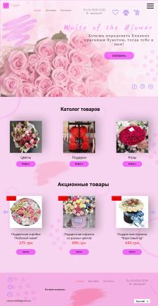 Онлайн магазин цветов