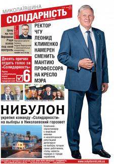 Первая полоса газеты