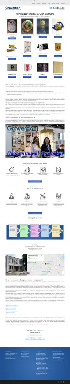 Поддержка+доработка сайта типографии на WordPress