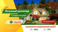 Баннер для сайта по продаже готовых домов