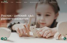 Landing page Росток - детский сад