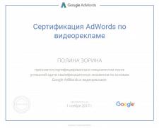 Сертификат по видео-рекламе Google Adwords