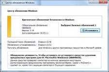 Программа фейк обновления Windows