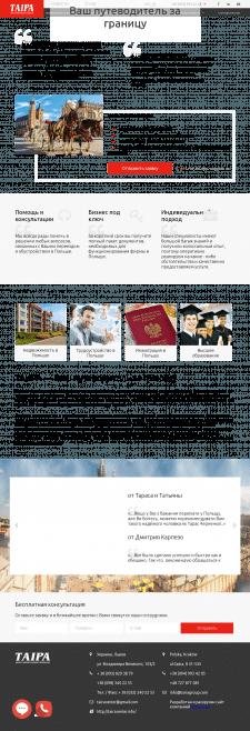Сайт по бизнес иммиграции