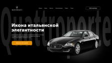 Первый экран для Maserati