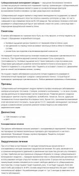 Субакромиальный импинджмент синдром