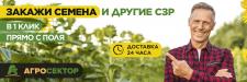 Баннер на сайт сельскохозяйственной компании