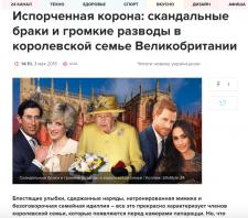 Испорченная корона: скандалы королевской семьи