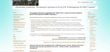 Институт геронтологии имени Д.Ф.Чеботарёва