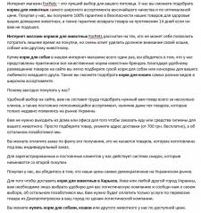 Написание Сео текста На главную страницу сайта
