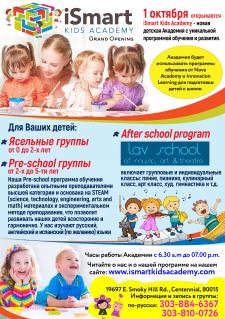 Реклама детская академия