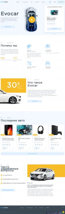 EVOCAR | Криптовалютный авто аукцион