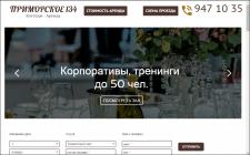 """Сайт аренды коттеджа """"Приморское 134"""""""