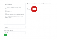 Редактор html-шаблонов для email смс