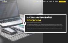 Персональный копирайтерТретяк Наталья