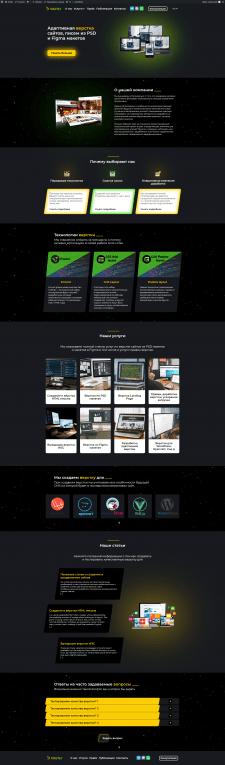 Посадка страниц на CMS WordPress( версии RU/UA)
