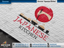 "Логотип ""Japanese Kitchen"""