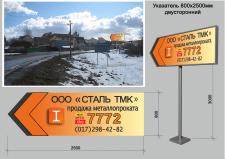 Металлоконструкции: Рекламный указатель,фотомонтаж