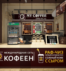 Дизайн кофейни  для сети кофеен MY COFFEE