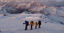 Многостраничный сайт для Elbrus.guide