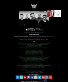 Сайт рок-гурту Ефект Метелика, м. Черкаси
