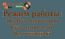 """Афиша """"Мобильный Мир"""""""
