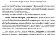 Холодильное оборудование - SEO-текст
