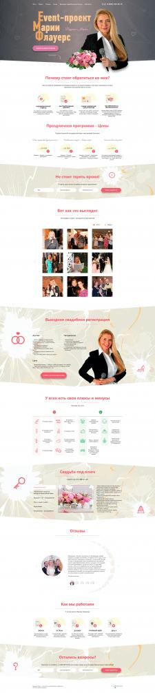Верстка landing page для Event-проекта Марии Флауе