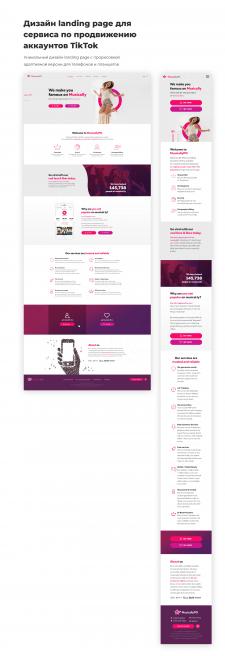 Дизайн для сервиса по продвижению аккаунтов TikTok