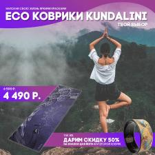 Баннер иснтаграмм Kundalini коврики